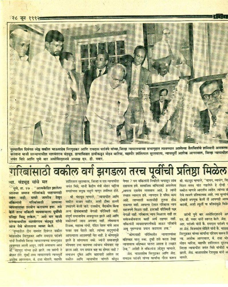 Retired Chief Justice of India inaugurates Portrait of Ramdas Paranjpe by Mumbiram