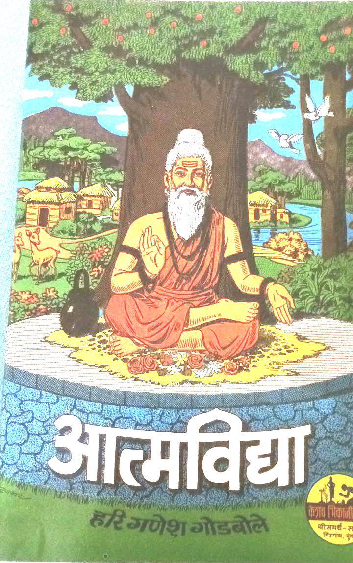 Photo of Cover of the scholarly book Aatmavidyaa by Hari Ganesh Godbole, Artist S.H.Godbole's father